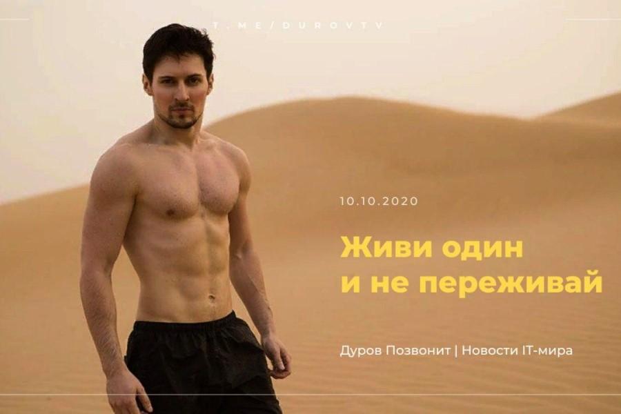 Как выглядеть моложе своего возраста: Павел Дуров назвал семь способов