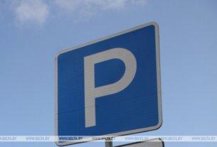 Две закрытые платные парковки появятся в 2021 году в центре Минска
