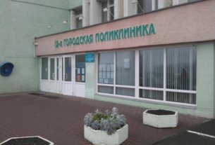 12-я городская поликлиника в Минске