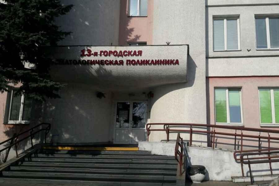 13-я городская поликлиника Минска