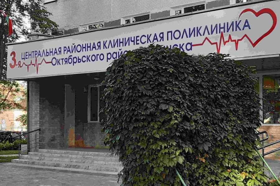 3-я центральная поликлиника Октябрьского района