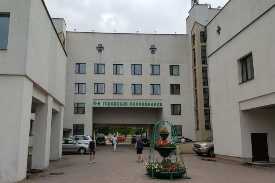 4-я городская поликлиника Минска
