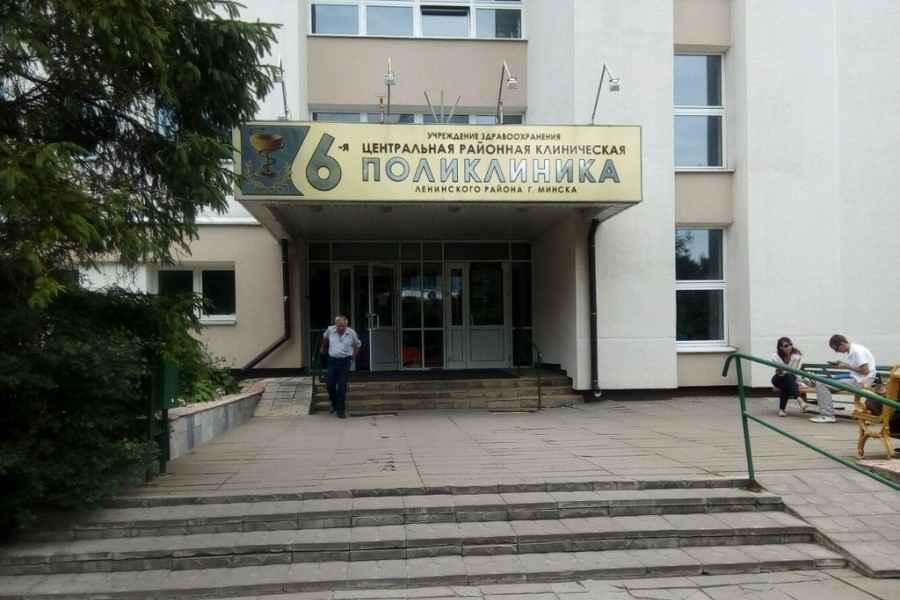 6-я поликлиника Ленинского района