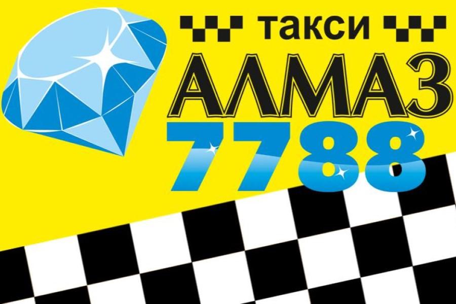 7788 - такси АЛМАЗ в Минске