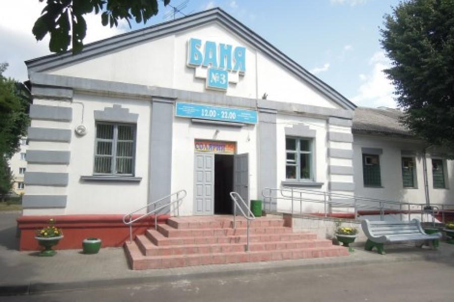 Баня №3 в Минске