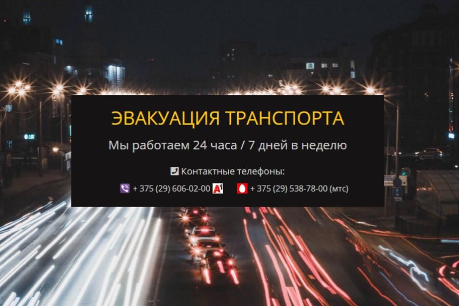 """Авто-эвакуатор"" эвакуация авто в Минске"