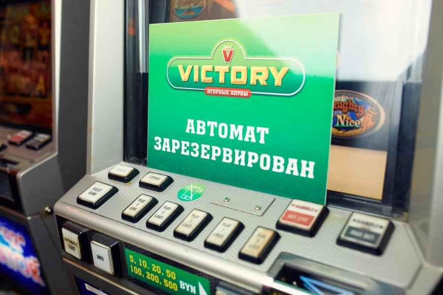Виктори / Victory - игровой клуб в Минске